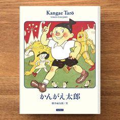 タピルス第一弾、横井福次郎『かんがえ太郎』刊行しました!! – TAPIRUS
