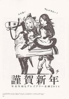 Bravely Default: Where the Fairy Flies / Bureiburī Deforuto: Furaingu Fearī / ブレイブリーデフォルト フライングフェアリ