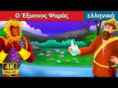 Ο Έξυπνος Ψαράς | παραμυθια | ελληνικα παραμυθια - YouTube