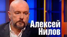 Наедине со всеми Алексей Нилов 17 Октября 2016 (17.10.2016) HD