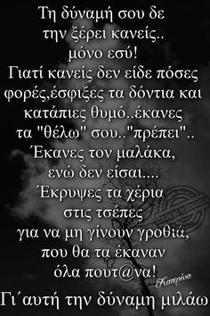 Quotes Smart Quotes, Men Quotes, Book Quotes, Life Quotes, Inspiring Quotes About Life, Inspirational Quotes, Perfect Word, Greek Words, Greek Quotes