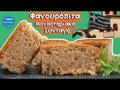 Φανουροπιτα Χωρις Μιξερ - Φανουροπιτα Μοναστηριακη Συνταγη Ευχη-Φανουροπιτα Ευκολη με 9 Υλικα (2020) - YouTube Cornbread, Banana Bread, Ethnic Recipes, Desserts, Food, Youtube, Millet Bread, Tailgate Desserts, Deserts