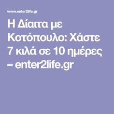 Η Δίαιτα με Κοτόπουλο: Χάστε 7 κιλά σε 10 ημέρες – enter2life.gr Healthy Mind, Healthy Eating, Health And Wellness, Health Fitness, Egg Diet, Easy Diets, Mother Nature, Kids Meals, Food And Drink