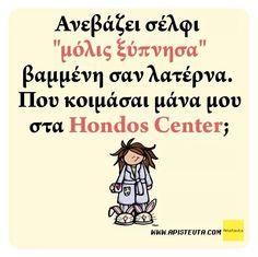 Ε μα...... Funny Greek Quotes, Greek Memes, All Quotes, Best Quotes, Bring Me To Life, Laughing Therapy, Magic Words, Just Kidding, True Words