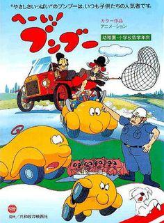 へーい!ブンブー (1985)