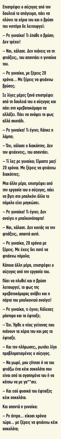 Πηγή Funny Greek, Greek Quotes, Life Organization, Funny Moments, Funny Photos, Laugh Out Loud, Laughter, Jokes, Sayings