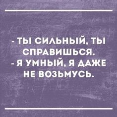 Сарказм Positive Affirmations Quotes, Affirmation Quotes, Russian Jokes, Hello Memes, Motivational Quotes, Inspirational Quotes, Short Messages, Wit And Wisdom, Man Humor