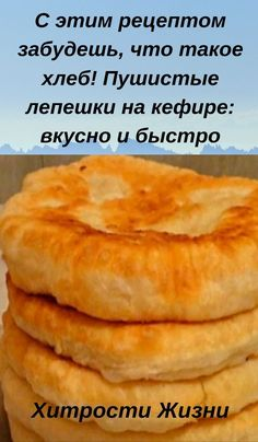 Myslíme si, že by sa vám mohli páčiť tieto piny - Georgian Food, Russian Cakes, Best Pancake Recipe, World's Best Food, Cooking Cake, Puff Pastry Recipes, Russian Recipes, Clean Eating Recipes, No Cook Meals