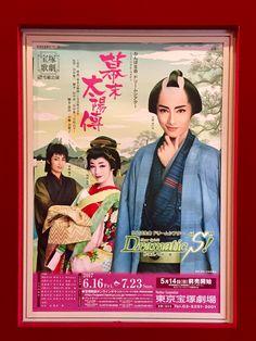 """Bakumatsu Taiyo-den (""The Sun in the Last Days of the Shogunate"") by Takarazuka Revue, Snow troop @Tokyo Takarazuka Theatre"