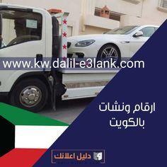 بدالة - سطحة - كرين - ونشات الكويت Vehicles, Car, Automobile, Autos, Cars, Vehicle, Tools