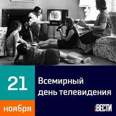 21 ноября - Всемирный день телевидения.  #vestiua