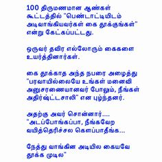 Comedy Stories, Comedy Quotes, Short Funny Stories, Tamil Jokes, New Year Gif, Wife Jokes, Best Quotes, Fun Quotes, Good Morning Messages