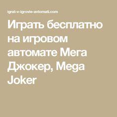Играть бесплатно на игровом автомате Мега Джокер, Mega Joker