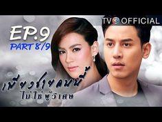 บลอกโพสตใหม: Popular Right Now - Thailand : เพยงชายคนน PiangChaiKhonNeeMaiChaiPhuWiset EP.9 ตอน... via Digitaltv Thaitv http://ift.tt/1XEf44G
