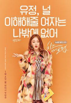 Artis dan Aktor Pemeran Drama Chesee in the Trap Korean Drama Movies, Korean Actors, Korean Dramas, Creative Advertising, Ads Creative, Goblin, Cheese In The Trap Kdrama, Jong Hyuk, Park Hae Jin