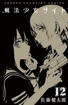 Manga Art, Manga Anime, Manga Covers, Bleach Manga, Manga Illustration, Magical Girl, Manga To Read, Yandere, Anime Characters