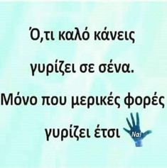 Funny Greek Quotes, Funny Quotes, Motivational Quotes, Inspirational Quotes, Like You, My Love, Big Words, English Quotes, Thats Not My