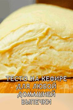 Ukrainian Recipes, Russian Recipes, Indian Food Recipes, My Recipes, Cooking Recipes, Healthy Breakfast Recipes, Healthy Recipes, Cheesecake, Fun Cooking