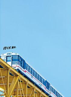 ポスターギャラリー | JR東日本:行くぜ、東北。