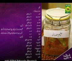 Masala Powder Recipe, Masala Recipe, Cooking Recipes In Urdu, Easy Cooking, Karahi Recipe, Boiled Egg Diet Plan, Urdu Recipe, Main Course Dishes, Special Recipes
