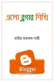 Borof Gola Nodi Book