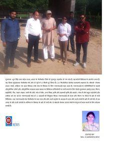 एफएफआई गुलराया भूप सिंह में ग्राम विकास की योजनाओं को लागू करने की योजना बनाई