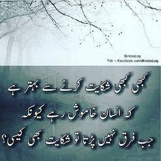 Urdu Quotes With Images, Inspirational Quotes In Urdu, Poetry Quotes In Urdu, Ali Quotes, Love Poetry Urdu, Islamic Love Quotes, Good Life Quotes, Quran Quotes, True Quotes