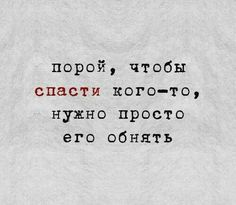 Book Quotes, Words Quotes, Me Quotes, Russian Quotes, Truth Of Life, Learn To Love, Love Poems, My Mood, True Words