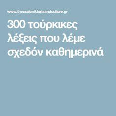 300 τούρκικες λέξεις που λέμε σχεδόν καθημερινά