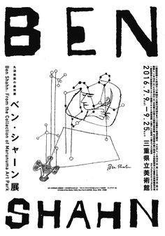 丸沼芸術の森所蔵 ベン・シャーン展 http://www.museum.or.jp/modules/im_flyer/?e=134