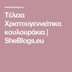 Τέλεια Χριστουγεννιάτικα κουλουράκια | SheBlogs.eu