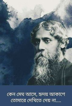 Tagore Quotes, Bengali Poems, Bangla Love Quotes, Friendship Status, Rabindranath Tagore, Poem Quotes, Inspirational Books, Deep Thoughts, Favorite Quotes