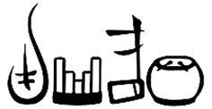Pentatonic Workbook – Traditional Primary Music New Lyrics, Song Lyrics, Activity Games, Activities, Primary Music, Music Games, World Music, Listening To Music, Small Groups