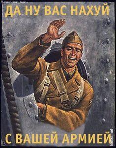 Фотожабы на советские плакаты