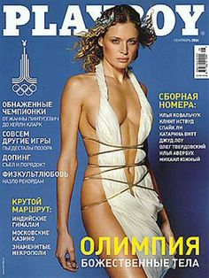 Playboy (Russia) September 2004 with Masha Bannova on the cover of the magazine