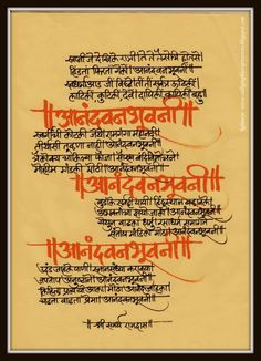 by B G Limaye: June 2013 Calligraphy H, Marathi Calligraphy, Hindi Quotes, Quotations, Marathi Poems, Script Writing, Poetry Art, Madhubani Painting, Literature