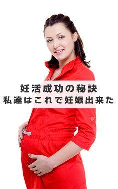 なかなか妊娠できないなど同じ悩みを持った方、妊活のご参考にしてください。妊活成功談を紹介します。 #妊活成功の秘訣 #妊活できること #妊娠 #妊活 #妊娠報告 #赤ちゃん #なかなか妊娠できない #健康 #妊活成功 #妊活成功者 #妊活成功談 #私達はこれで妊娠出来た #妊活成功ブログ