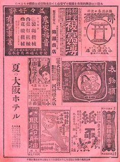2幽默 Chinese Design, Japanese Graphic Design, Asian Design, Chinese Style, Retro Illustration, Graphic Design Illustration, Illustrations, Logo Label, Restaurant Poster