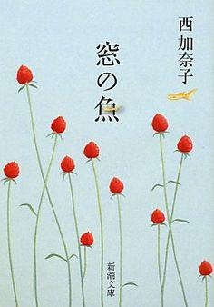 窓の魚 (新潮文庫)