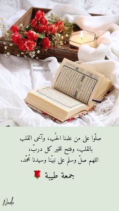 Jumma Mubarak, Islamic Quotes, Allah, Find Image, We Heart It, Life Quotes, How To Get, Relationship, Stylish Hijab