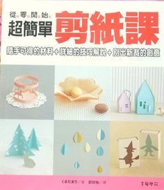 My First Paper Cutting Lesson Japanese Craft Book (In Chinese). $20.00, via Etsy.