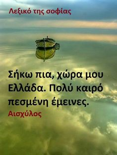 Soul Quotes, Happy Quotes, Wisdom Quotes, Words Quotes, Wise Words, Life Quotes, Greek Quotes, Greek Sayings, Greek Beauty