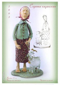Russian Art Doll by Olga E. Egupets