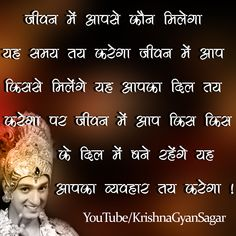 Krishna Quotes In Hindi, Radha Krishna Quotes, Hindi Quotes, Punjabi Quotes, Good Thoughts Quotes, Positive Quotes For Life, Inspiring Quotes About Life, Inspirational Quotes, Dreams Come True Quotes