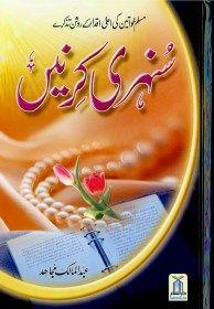 Book Taqwiyat Ul Iman In Urdu
