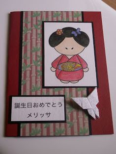 Tuesday, January 12, 2010 Happy Birthday Melissa - Japanese Card http://merrymadecardscrafts.blogspot.com/2010/01/happy-birthday-melissa-japanese-card.html