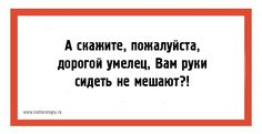 Russian Humor, Russian Quotes, Funny Expressions, Funny Quotes, Funny Memes, Human Nature, Adult Humor, Man Humor, Life Lessons