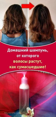 Домашний шампунь, от которого волосы растут, как сумасшедшие! #волосы #шампунь #рост #длинные #здоровые #быстро #отрастить #красота #прическа