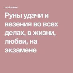 Руны удачи и везения во всех делах, в жизни, любви, на экзамене