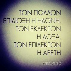 ΤΡιχες,, ολοι,,ζητανε ΗΔΟΝΗ...😉 Greek Quotes, Wise Quotes, Motivational Quotes, Religion Quotes, Some People Say, Inspiring Things, True Words, Quotations, Love You